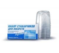 Набор стаканчиков для лекарств №10 (для ингалятора серии комфорт)