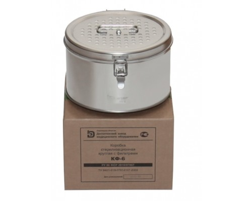 Коробка стерилизационная круглая с фильтрами КФ-6