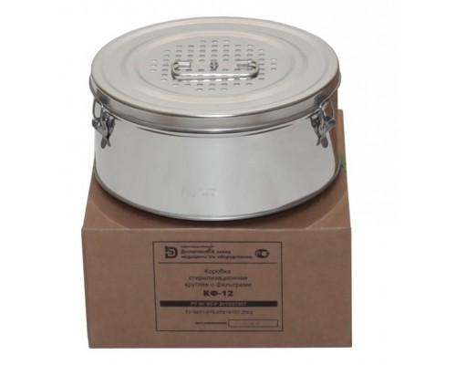 Коробка стерилизационная круглая с фильтрами КФ-12
