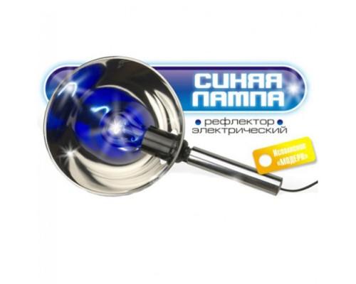 Рефлектор Минина синяя лампа исполнение Модерн