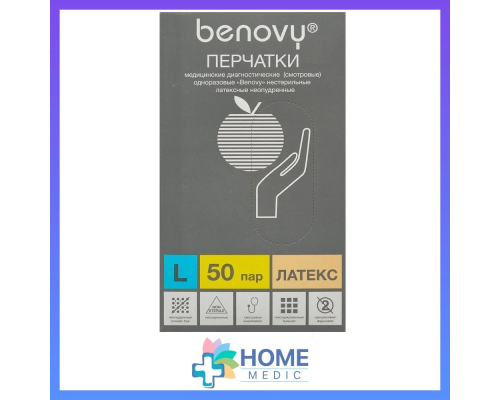 Перчатки BENOVY ЛАТЕКС, текстурированные, 100шт