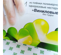 Перчатки KLEVER ВИНИЛ, PF, нестерил, белые, 100шт