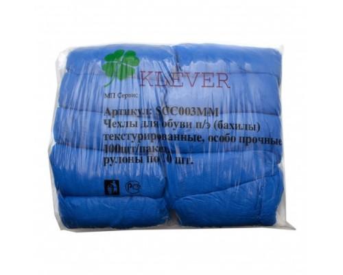 Бахилы 3,0 Особо прочные гладкий полиэтилен Klever (в рулонах) 100 шт.