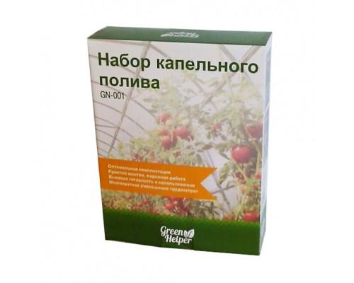Система капельного орошения Green Helper GN-001