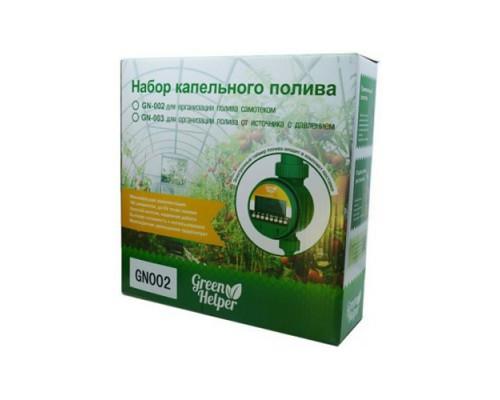 Система капельного орошения Green Helper GN-002