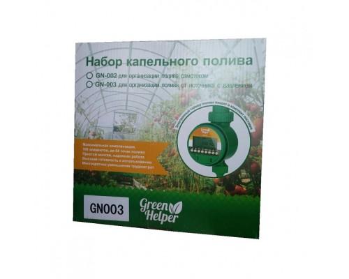 Система капельного орошения Green Helper GN-003