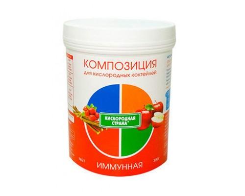 Композиция для кислородных коктейлей Иммунная №21 300 гр.